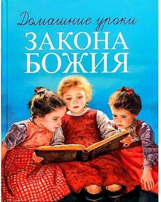 Домашние уроки Закона Божия Протоиерей Гавриил Делицын