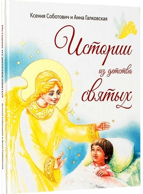 Истории из детства святых Соботович Ксения Галковская Анна