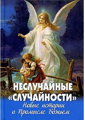 """Неслучайные """"случайности"""". Новые истории о Промысле Божьем"""