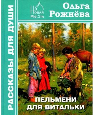 Пельмени для Витальки Рожнёва Ольга