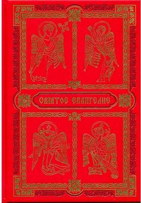 Святое Евангелие аналойного формата на русском языке с зачалами