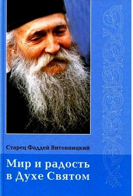 Мир и радость в Духе Святом Старец Фаддей Витовницкий