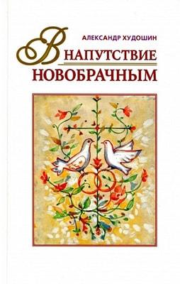 В напутствие новобрачным Худошин Александр