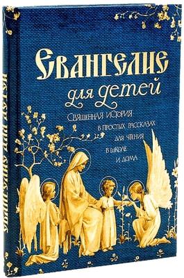 Евангелие для детей. Священная история в простых рассказах для чтения в школе и дома