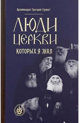 Люди Церкви, которых я знал Архимандрит Григорий (Зумис)