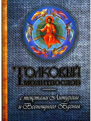 Молитвослов толковый с текстами Литургии и Всенощного бдения