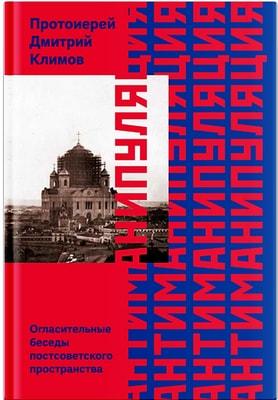 Антиманипуляция. Огласительные беседы постсоветского пространства Протоиерей Дмитрий Климов