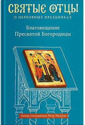 Благовещение Пресвятой Богородицы. Антология святоотеческих проповедей Петр Малков