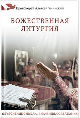 Божественная литургия. Объяснение смысла, значения, содержания Протоиерей Алексей Уминский