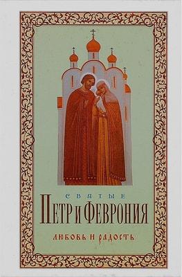 Святые Петр и Феврония. Любовь и радость