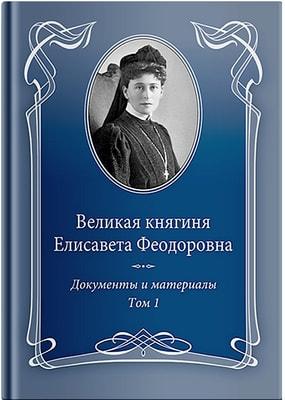 Великая княгиня Елисавета Феодоровна: Документы и материалы, 1905–1918: В 2 т. Т.1: 1905–1913.