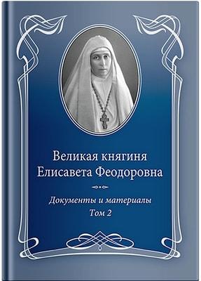 Великая княгиня Елисавета Феодоровна: Документы и материалы, 1905–1918: В 2 т. Т.2: 1914–1918.