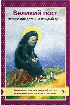 Великий пост. Чтение для детей на каждый день Татьяна Коршунова