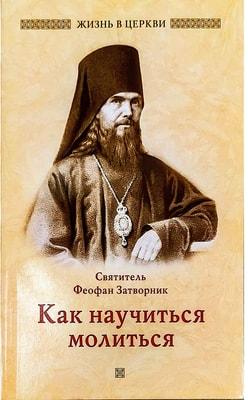 Как научиться молиться Святитель Феофан Затворник
