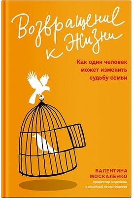 Возвращение к жизни. Как один человек может изменить судьбу семьи. Валентина Москаленко