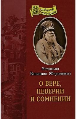 О вере, неверии и сомнении. Митрополит Вениамин (Федченков)