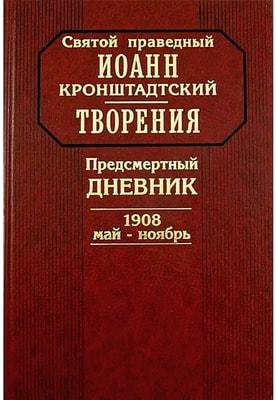 Творения. Предсмертный Дневник. 1908, май-ноябрь. Святой праведный Иоанн Кронштадтский