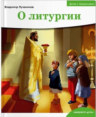 Детям о Православии. О литургии. Владимир Лучанинов