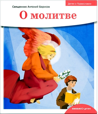 Детям о Православии. О молитве. Священник Антоний Борисов