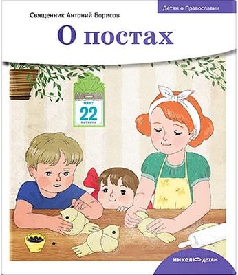 Детям о Православии. О постах. Священник Антоний Борисов