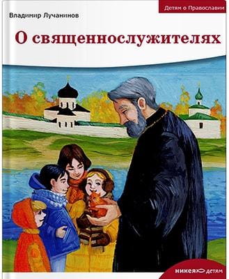 Детям о Православии. О священнослужителях. Владимир Лучанинов