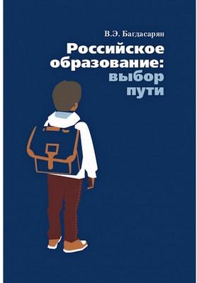 Российское образование: выбор пути. В. Э. Багдасарян