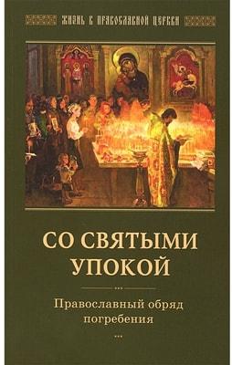 Со святыми упокой. Православный обряд погребения.