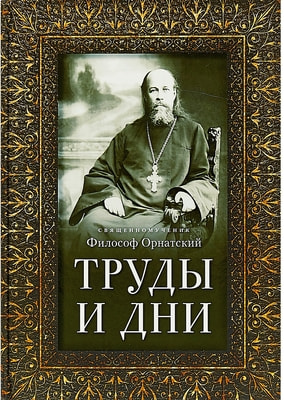 Труды и дни. Священномученик Философ Орнатский. Проповеди, речи и статьи.