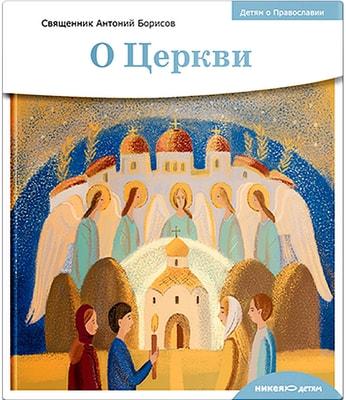 Детям о Православии. О Церкви. Священник Антоний Борисов.