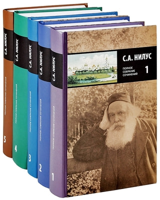 Полное собрание сочинений. С. А. Нилус в 5-ти томах