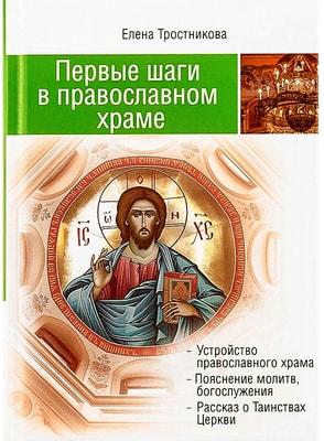 Первые шаги в Православном Храме (12 совместных путешествий). Тростникова Елена