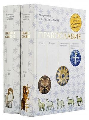 Православие (в 2 книгах). Митрополит Иларион (Алфеев)