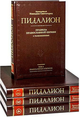 Пидалион: Правила Православной церкви с толкованиями в 4-х томах. Преподобный Никодим Святогорец