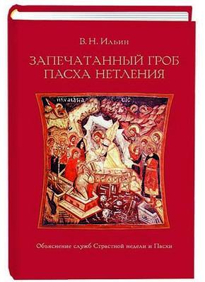 Запечатанный гроб. Пасха нетления. Объяснение служб Страстной недели и Пасхи. Владимир Ильин