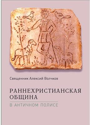 Раннехристианская община в античном полисе. Священник Алексий Волчков