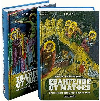 Евангелие от Матфея. Исторический и богословский комментарий в двух томах. Митрополит Иларион