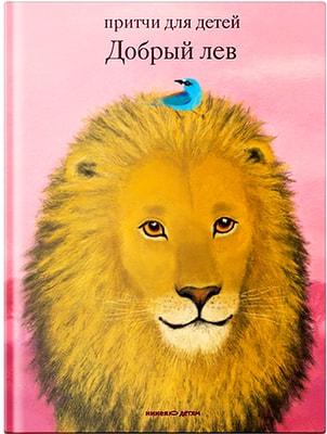 Добрый лев. Притчи для детей. Священник Антоний Борисов