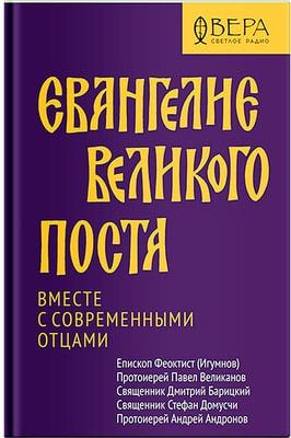 Евангелие Великого поста. Вместе с современными отцами. Епископ Феоктист (Игумнов)