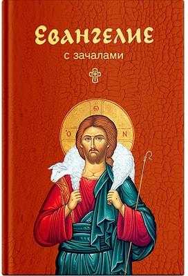 Евангелие с зачалами, карманное. Никейский Свод