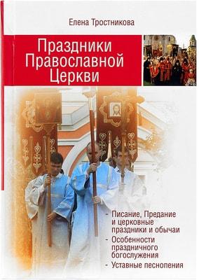 Праздники Православной Церкви. Тростникова Елена