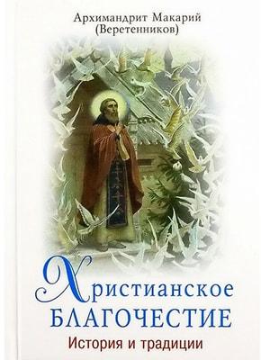 Христианское благочестие. История и традиции. Архимандрит Макарий (Веретенников)