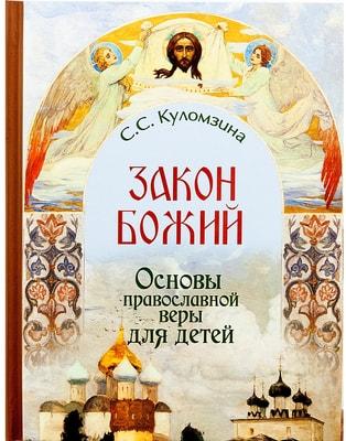 Закон Божий. Основы Православной веры для детей. Куломзина Софья