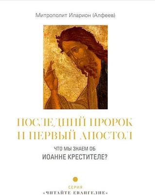 Последний пророк и первый апостол. Что мы знаем об Иоанне Крестителе? Митрополит Иларион Алфеев
