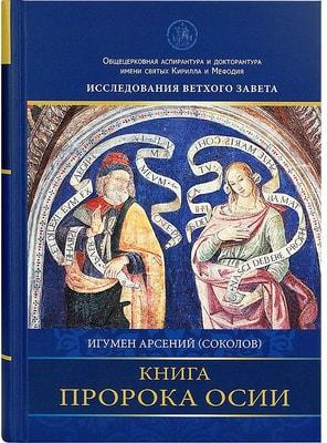 Книга пророка Осии. Комментарий. Исследования Ветхого Завета