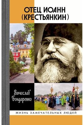 Отец Иоанн Крестьянкин. И путь, и истина, и жизнь. Вячеслав Бондаренко