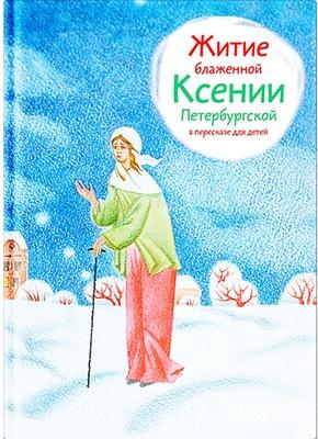 Житие блж. Ксении Петербургской в пересказе для детей. Александр Ткаченко