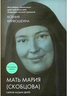 Мать Мария (Скобцова). Святая наших дней. Кривошеина Ксения
