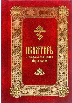 Псалтирь Давида пророка и царя (церковнославянский язык с параллельным переводом на русский язык)