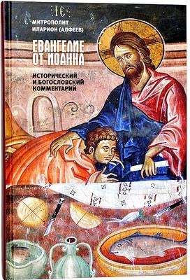 Евангелие от Иоанна. Исторический и богословский комментарий. Митрополит Волоколамский Иларион