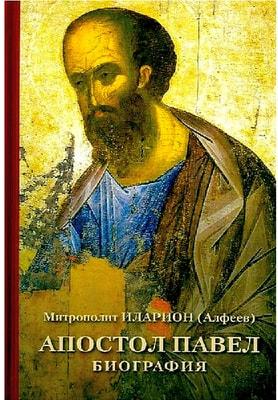 Апостол Павел. Биография. Митрополит Иларион Алфеев